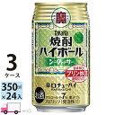 送料無料 宝 TaKaRa タカラ 焼酎ハイボール シークァ—サー 350ml缶×3ケース(72本)