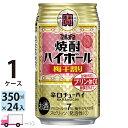 送料無料 宝 TaKaRa タカラ 焼酎ハイボール 梅干割り 350ml缶×1ケース(24本)