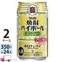 送料無料 宝 TaKaRa タカラ 焼酎ハイボール ジンジャー 350ml缶×2ケース(48本)