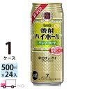 送料無料 宝 TaKaRa タカラ 焼酎ハイボール グレープフルーツ 500ml缶×1ケース(24本)