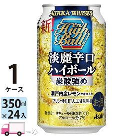送料無料 アサヒ ニッカ 淡麗辛口ハイボール 350ml 24缶入 1ケース (24本)