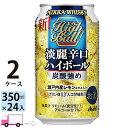 送料無料 アサヒ ニッカ 淡麗辛口ハイボール 350ml 24缶入 2ケース (48本)