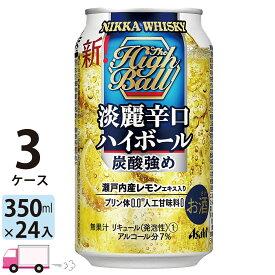 送料無料 アサヒ ニッカ 淡麗辛口ハイボール 350ml 24缶入 3ケース (72本)