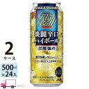 送料無料 アサヒ ニッカ 淡麗辛口ハイボール 500ml 24缶入 2ケース (48本)