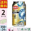 送料無料 チューハイ サワー アサヒ ウィルキンソン ハード 無糖ドライ 350ml 24缶入 2ケース (48本)