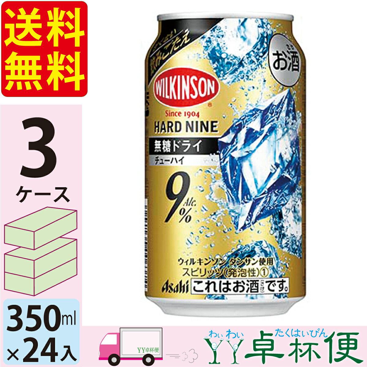 送料無料 チューハイ サワー アサヒ ウィルキンソン ハード 無糖ドライ 350ml 24缶入 3ケース (72本)