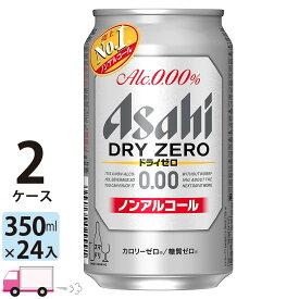 アサヒビール アサヒ ドライゼロ 350ml 24缶入 2ケース (48本) ノンアルコールビール 送料無料 数量限定