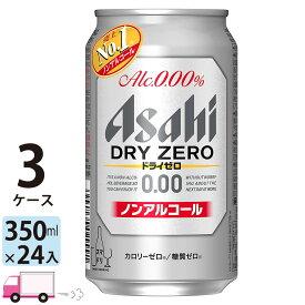 アサヒビール アサヒ ドライゼロ 350ml 24缶入 3ケース (72本) ノンアルコールビール 送料無料 数量限定