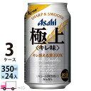 送料無料 アサヒ ビール 極上 キレ味 350ml 24缶入 3ケース (72本)