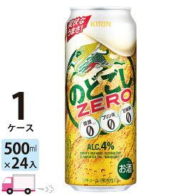 送料無料 キリン ビール のどごし ZERO 500ml 24缶入 1ケース (24本)