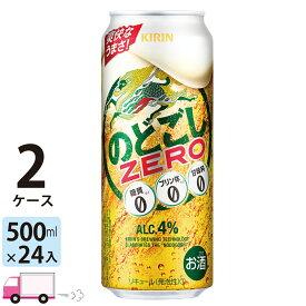 送料無料 キリン ビール のどごし ZERO 500ml 24缶入 2ケース (48本)