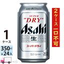 週末飲み木曜日発送限定 アサヒ ビール スーパードライ 350ml 24缶 1ケース (24本) 1ケース限定 2ケース一口不可