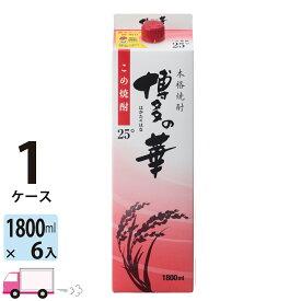送料無料 博多の華 米焼酎25度 1.8L (1800ml) パック 6本入 1ケース(6本)