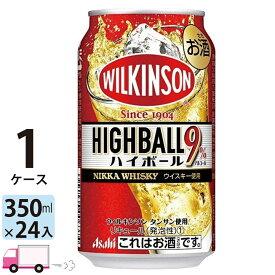 送料無料 チューハイ サワー アサヒ ウィルキンソン・ハイボール 350ml 24缶入 1ケース (24本)