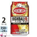 送料無料 チューハイ サワー アサヒ ウィルキンソン・ハイボール 350ml 24缶入 2ケース (48本)