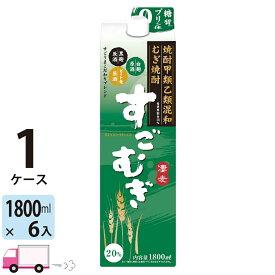 送料無料 すごむぎ 20度 甲乙混和焼酎 1.8L (1800ml) パック 6本入 1ケース(6本)