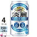 送料無料 キリン ビール 淡麗 プラチナダブル 350ml ×24缶入 4ケース (96本)
