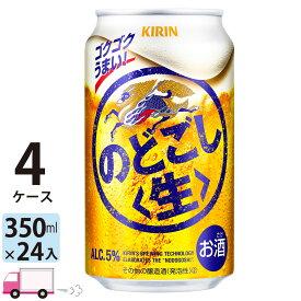 送料無料 キリン ビール のどごし生 350ml 4ケース (96本)