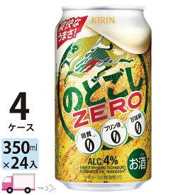 送料無料 キリン ビール のどごし ZERO 350ml 4ケース (96本)