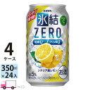 送料無料 キリン 氷結ZERO シチリア産レモン 350ml缶×4ケース (96本)