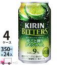 送料無料 キリン ビターズ 皮ごと搾りレモンライム 350ml缶×4ケース (96本)