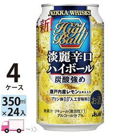 送料無料 アサヒ ニッカ 淡麗辛口ハイボール 350ml 4ケース (96本)
