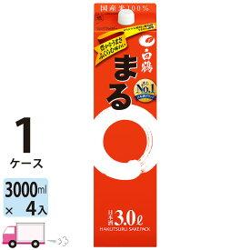 白鶴 サケパック まる 3L (3000ml) 4本入 1ケース(4本) 送料無料