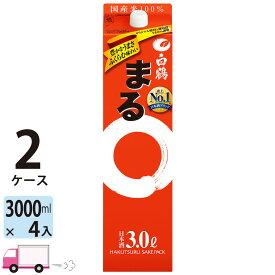 白鶴 サケパック まる 3L (3000ml) 4本入 2ケース(8本) 送料無料