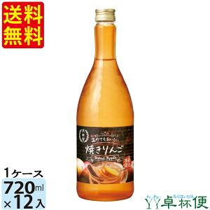 送料無料 月桂冠 温めてもおいしい焼きりんご びん 720ml 1ケース (12本)