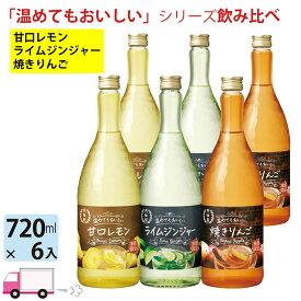 送料無料 月桂冠 飲みくらべ 温めてもおいしい 甘口レモン/ライムジンジャー/焼きりんご びん 720ml 各2本