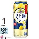 送料無料 キリン 麹レモンサワー 500ml缶×1ケース(24本入り)