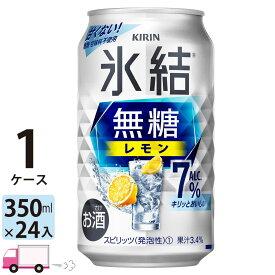 送料無料 キリン 氷結無糖 レモン 7% 350ml缶×1ケース(24本入り)