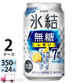 送料無料 キリン 氷結無糖 レモン 7% 350ml缶×2ケース(48本入り)