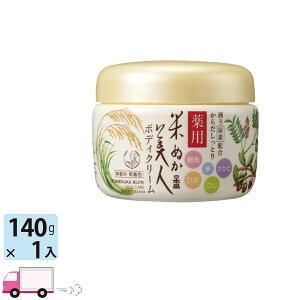 米ぬか美人 薬用ボディクリーム 140g