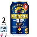 送料無料 キリン ビール 一番搾り 糖質ゼロ 350ml 24缶入 2ケース (48本)