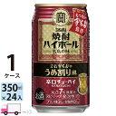 送料無料 宝 TaKaRa タカラ 焼酎ハイボール 立石 宇ち多゛のうめ割り風 350ml缶×1ケース(24本)