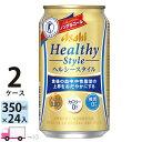 アサヒビール アサヒ ヘルシースタイル 350ml 24缶入 2ケース (48本) ノンアルコールビール 送料無料 数量限定