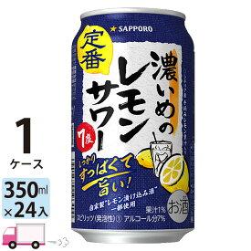 送料無料 サッポロ チューハイ 濃いめのレモンサワー 350ml 24缶入 1ケース (24本)