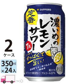 送料無料 サッポロ チューハイ 濃いめのレモンサワー 350ml 24缶入 2ケース (48本)