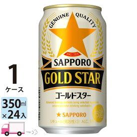 サッポロ ゴールドスター GOLD STAR 350ml 24缶入 1ケース (24本)