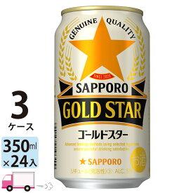 送料無料 サッポロ ゴールドスター GOLD STAR 350ml 24缶入 3ケース (72本)
