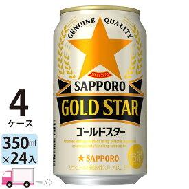 送料無料 サッポロ ゴールドスター GOLD STAR 350ml 24缶入 4ケース (96本)