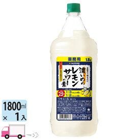 サッポロ 濃いめのレモンサワーの素 25度 1800mlペット