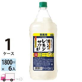 送料無料 サッポロ 濃いめのレモンサワーの素 25度 1800mlペット 6本入 1ケース