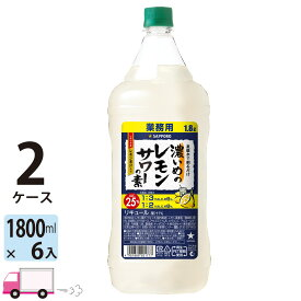 送料無料 サッポロ 濃いめのレモンサワーの素 25度 1800mlペット 6本入 2ケース