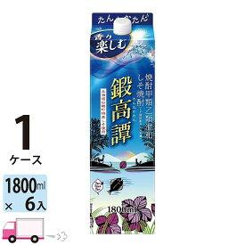 送料無料 しそ焼酎 鍛高譚 20度 1.8L (1800ml) パック 6本入 1ケース(6本) 合同酒精