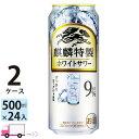 送料無料 キリン・ザ・ストロング ホワイトサワー 500ml缶×2ケース(48本入り)