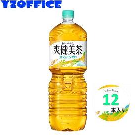 【2ケースセット12本】爽健美茶 PET 2L