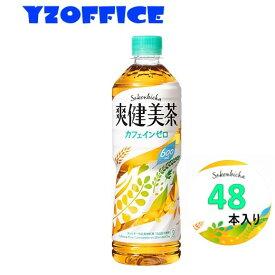 【2ケース48本】爽健美茶 PET 600ml