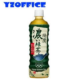 【2ケース48本】綾鷹 濃い緑茶 PET 525ml